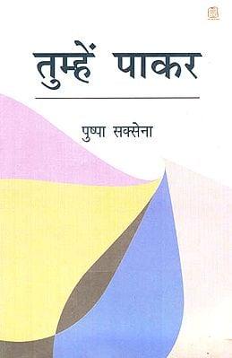 तुम्हे पाकर - Tumhe Pakar (Stories on Discussions on Women)