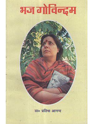 भज गोविन्दम - Bhaja Govindam
