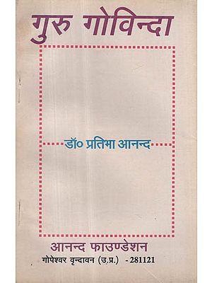 गुरु गोविन्दा - Guru Govinda (An Old and Rare Book)