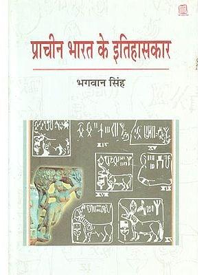 प्राचीन भारत के इतिहासकार - Historians of Ancient India