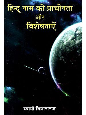 हिन्दू नाम की प्राचीनता और विशेषताऐं - Antiquity and Characteristics of Hindu Name