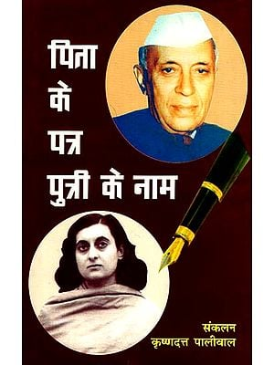 पिता के पत्र पुत्री के नाम - Collection of Letters Written by Jawaharlal Nehru to His Daughter Indira