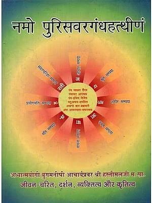 नमो पुरिसवरंगधहत्थींण - Namo Puriswarang Dhahatthinam (Life, Personality and Gratitude of Acharya Hastimal)