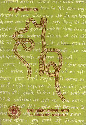 हार - Haar (A Novel by Sumitranandan Pant)