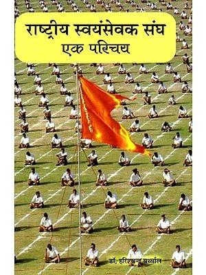 राष्ट्रीय स्वयंसेवक संघ (एक परिचय) - An Introduction to Rashtriya Swayamsevak Sangh