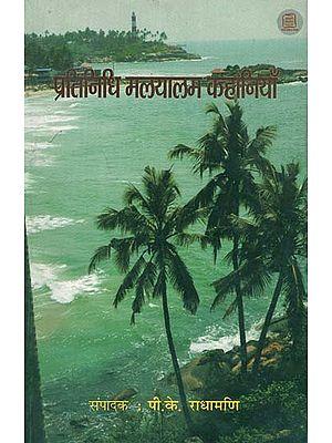 प्रतिनिधि मलयालम कहानियाँ - Representative Malayalam Stories