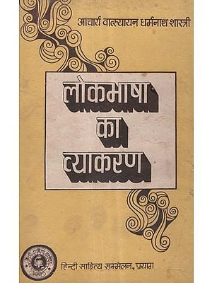 लोकभाषा का व्याकरण - Grammar of Folk Language (An Old and Rare Book)