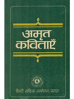 अमृत कविताएँ - Amrit Kavitaen (An Old and Rare Book)
