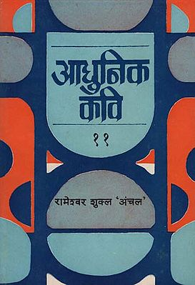 आधुनिक कवि - Modern Poet - Part-XI (An Old and Rare Book)