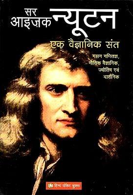 सर आइज़क न्यूटन (एक वैज्ञानिक संत) - Sir Isaac Newton (A Scientific Saint)