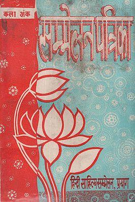 सम्मलेन पत्रिका - Sammelan Patrika (An Old and Rare Book)