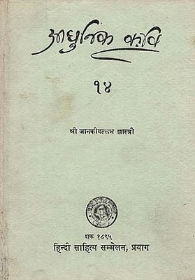 आधुनिक कवि - Modern Poet - Part-XIV (An Old and Rare Book)