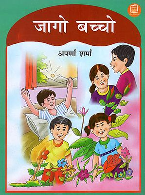 जागो बच्चो : Wake Up Kids (Hindi Short Stories)