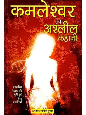 एक अश्लील कहानी - Stages in kamleshwar's Narrative Story