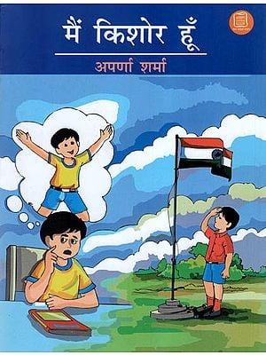 में किशोर हूँ : Mein Kishore Hoon (Hindi Short Stories)