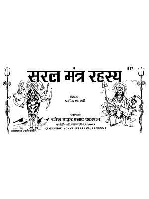सरल मंत्र रहस्य - Saral Mantra Rahasya