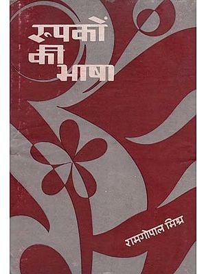 रूपकों की भाषा - Roopako Ki Bhasha