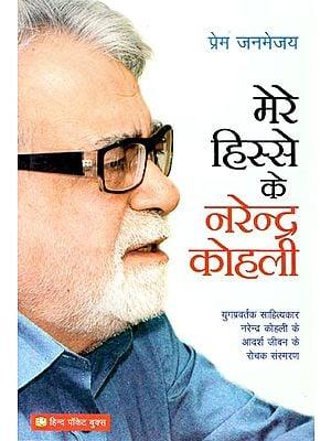मेरे हिस्से के नरेन्द्र कोहली - Interesting Memoirs of Narendra Kohali's Ideal Life