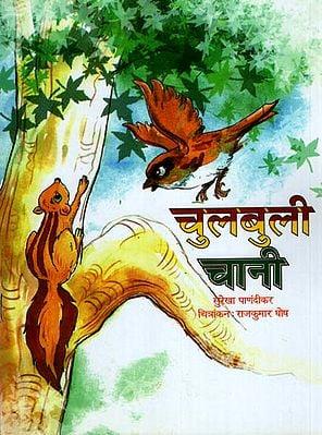 चुलबुल चानी : Chulbhul Chani (A Story)