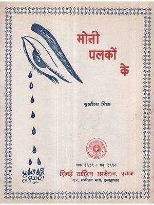 मोती पलकों के - Moti Palko ke (Hindi Poems)
