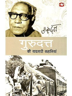 गुरुदत्त की यादगारी कहानियां - Memorable Stories of Gurudutta