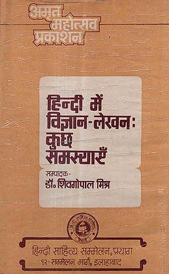हिन्दी में विज्ञान - लेखन: कुछ समस्याएँ - Advertising in Hindi: Some Problems (An Old and Rare Book)