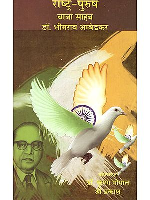 राष्ट्र- पुरुष: बाबा साहब डॉ. भीमराव अम्बेडकर - Life and Personality of Dr. Bhimrao Ambedkar