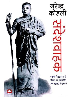 संदेशवाहक - Sandeshvahak (Play Based on the Life of Swami Vivekananda)