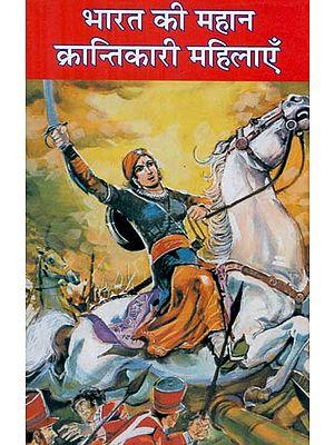 भारत की महान क्रान्तिकारी महिलाएँ - Great Revolutionary Women of India