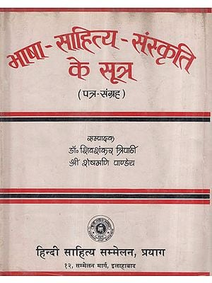 भाषा- साहित्य- संस्कृति के सूत्र - Sources of Language Literature and Culture - A Collecton of Letters (An Old and Rare Book)