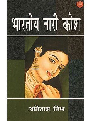 भारतीय नारी कोश: A Hindi Dictionary on Indian Women