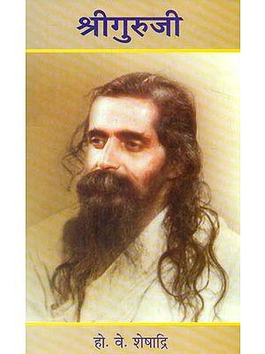 श्रीगुरूजी - Shri Guruji