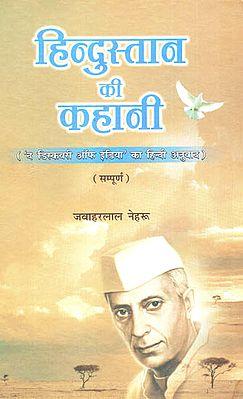 हिन्दुस्तान की कहानी (सम्पूर्ण) - A Complete Story on The Discovery of India