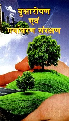 वृक्षारोपण एवं पर्यावरण संरक्षण - Afforestation and Environment