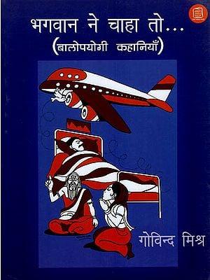 भगवान ने चाहा तो (बालोपयोगी कहानियाँ ) : Bhagwan ne Chaha toh (Children Stories)