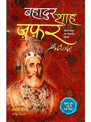 बहादुर-शाह ज़फ़र - Bahadur Shah Zafar (Life Story and Shayari)