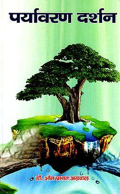 पर्यावरण दर्शन  - Environmental View