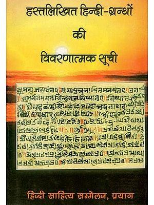 हस्तलिखित हिन्दी ग्रन्थों की विवरणात्मक सूची - Descriptive Manuscript of Hindi Granths (An Old and Rare Book)