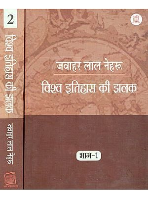विश्व इतिहास की झलक - Glimpses of World History Translated into Hindi (Set of 2 Volumes)