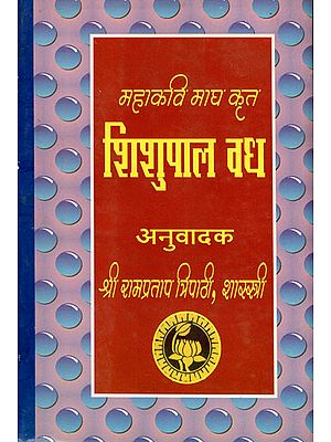 महाकवि माघ कृत शिशुपाल वध - Shishupala Vadha (An Old Book)