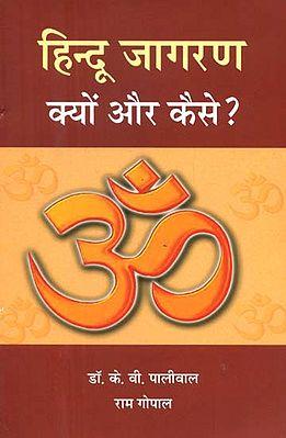 हिन्दू जागरण (क्यों और कैसे) - Hindu Jagran (Why and How)