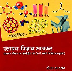 रसायन-विज्ञान आजकल: Chemistry Nowadays