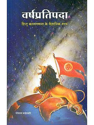 वर्षप्रतिपदा: हिन्दू कालगणना के वैज्ञानिक तथ्य - Varshpratipada: Scientific Facts of Hindu Census