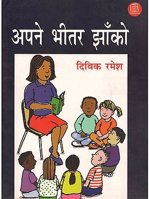 अपने भीतर झाँको: Apne Bheetar Jhanko (Children's Stories)