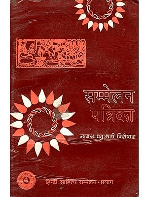 सम्मलेन पत्रिका मानस चतुःशती विशेषांक - Sammelan Patrika: Celebrating 400 Years of Ramcharitmanas (An Old and Rare Book)
