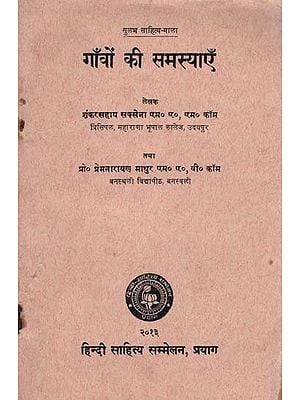 गाँवों की समस्याएँ - Problems of Villages (An Old and Rare Book)