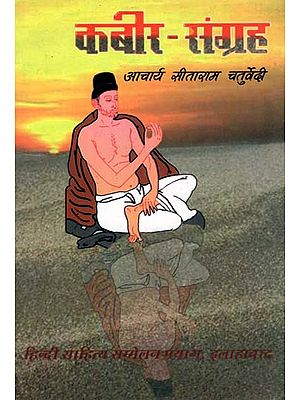 कबीर-संग्रह - Collection of Kabir's Representative Voice