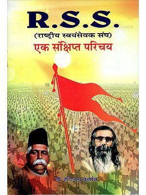 राष्ट्रीय स्वयंसेवक संघ (एक संक्षिप्त परिचय) - R.S.S- (An Introduction to Rashtriya Swayamsewak Sangh)