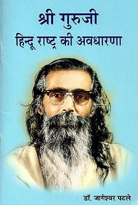 श्री गुरूजी हिन्दू राष्ट्र की अवधारणा - Guru Gowalkar Concept of Hindu Nation