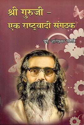 श्री गुरूजी - एक राष्टवादी संगठक -  Guru Gowalkar- A Nationalist Organization